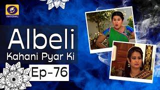 Albeli... Kahani Pyar Ki - Ep #76