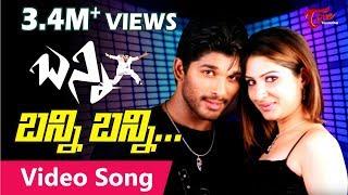Bunny Songs | Bunny Bunny Song | Allu Arjun | Gowri Munjal | TeluguOne
