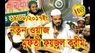 Mufti Foyzul Karim New Bangla Waz 19/08/2017 Location: Sunibir Housing , Adobor, Dhaka-1207