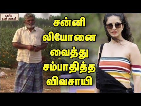 Xxx Mp4 A Farmer Earned So Much Of Money Using Sunny Leon Unknown Facts Tamil 3gp Sex