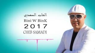 CHEB SAMADI Bini W BinK   اغنية عاطــــفية HD 2017