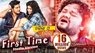 First Time Gote Jhia - Studio Version | Sarthak Music's 22nd Movie LAILA O LAILA | Swaraj & Sunmeera