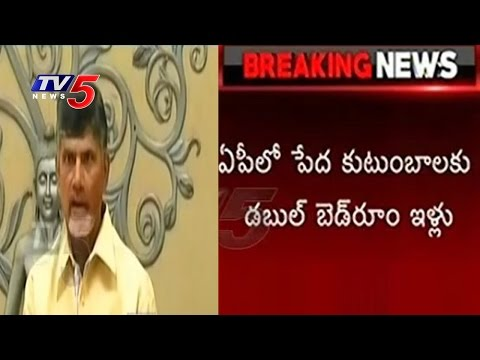 Xxx Mp4 AP CM Chandrababu Naidu Okays Double Bed Room Houses To Poor People TV5 News 3gp Sex