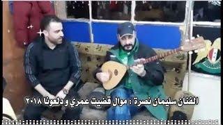سليمان نصرة موال قضيت عمري و دلعونا  Suleiman Nasra 2018