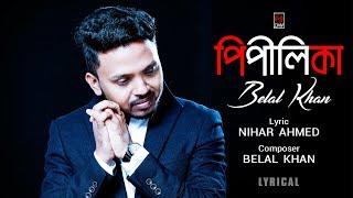 PIPILIKA (পিপীলিকা) | Belal Khan | Nihar Ahmed | LYRICAL | Bangla New Song