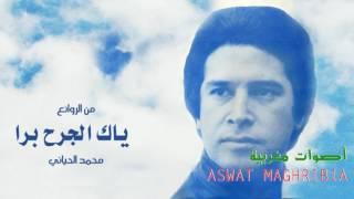 ياك الجرح برا - محمد الحياني |  Mohamed El Hayani