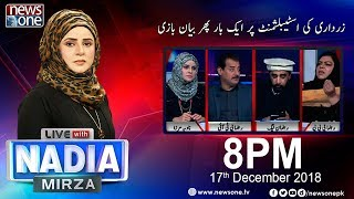 Live with Nadia Mirza | 17-December-2018 | Asif Zardari | Establishment | Nawaz Sharif