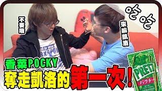 奪走凱洛第一次?!|香菜口味Pocky!【黑羽 凱洛】