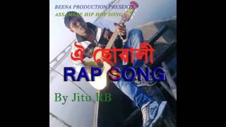OI SUWALI (RAP SONG) | JITU RB | BEENA PRODUCTION