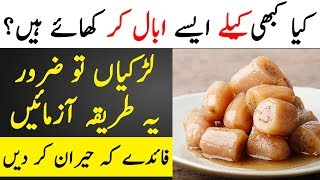 Benefits of Eating Bananas Before Going To Bed | Raat Ko Kaile Khane K Faede | TUT