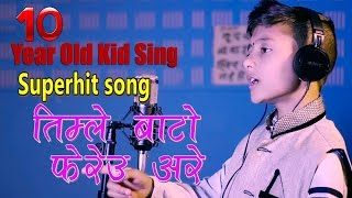 Timle Bato Fereu Are...Sing 10 Year Old Aayush Kc Original By Rajesh Payal Rai