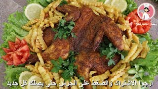 دجاج المشوي في الفرن بتتبيلة لذيذة و مميزة انصحكم بتجربتها مع رباح محمد ( الحلقة 385 )