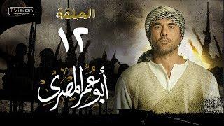 مسلسل أبو عمر المصري - الحلقة الثانية عشر | أحمد عز | Abou Omar Elmasry - Eps 12
