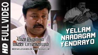 Meenkuzhambum Manpaanayum Songs | Yellam Naadagam Yendrayo Video Song | Prabhu, Kalidas Jayram