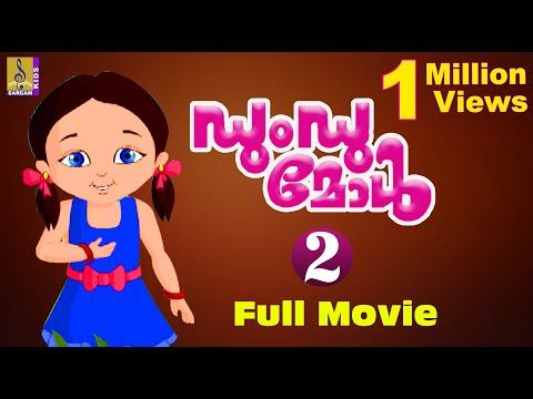 ഡുംഡുമോൾ (ഭാഗം -2) Malayalam Kids Animation Full Movie | Full HD |