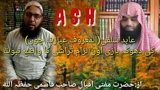 Hazrat Mufti Iqbal Sb Hafidahullah (ABID SALAFI KI Dhonka Bazi Aur ilzam Tarashi Ka Wazeh Saboot)