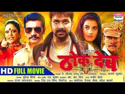 Xxx Mp4 THOK DEB BHOJPURI FULL MOVIE Pawan Singh Bhojpuri Latest Movie 3gp Sex