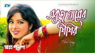 Sobuj Ghase Shishir | Rizia Parvin | Mousumi | Ferdous | Bangla Movie Song | FULL HD