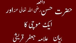 Bayan by Allama Jafar Qureshi (short clip)