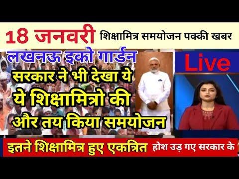 Xxx Mp4 शिक्षामित्रो का महाआन्दोलन वीडियो Uma Devi Shikshamitra Latest News Today Pm Modi News Today 3gp Sex