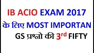 || 3rd Fifty || Top GS Questions for IB ACIO 2017 Exam