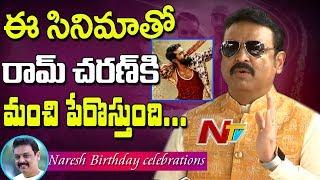 Actor Naresh About Ram Charan @ Birthday Celebrations    Krishna    NTV