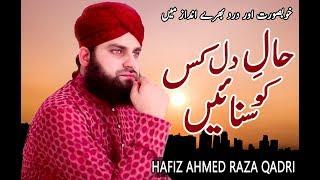 Hafiz Ahmed Raza Qadri  - Haal e Dil Kis Ko Sunayen - Heart Touching Naat 2018
