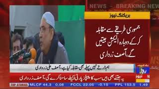 Asif Ali Zardari Speaks At Garhi Khuda Bakhsh Jalsa On Benazir Anniversary
