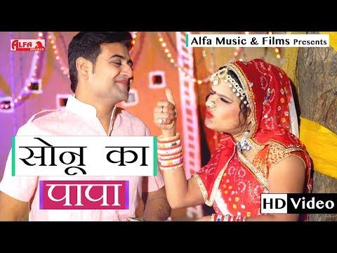 Xxx Mp4 Rajasthani DJ Song Sonu Ka Papa Rekha Shekhawat Alfa Music Latest Video 2019 3gp Sex