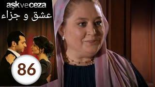 مسلسل عشق و جزاء - الحلقة 86