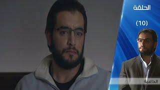 Episode 10 - Al Da3eya Series | الحلقة العاشرة - مسلسل الداعية