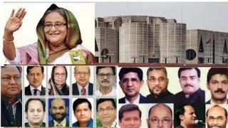 কে কোন মন্ত্রী হলো, জেনে নিন।। Bangladesh issue
