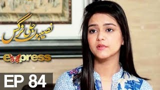 Naseebon Jali Nargis - Episode 84 uploaded on 22-08-2017 516 views