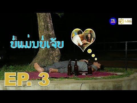Xxx Mp4 ບໍ່ແມ່ນບໍ່ເຈັບ ຕອນຈົບ EP3 บ็แม่นบ็เจัป ตอบจบ Bor Man Bor Chep EP3 3gp Sex