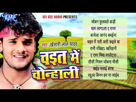 Xxx Mp4 Chait Me Chonhali Audio Jukebox Khesari Lal Yadav Bhojpuri Chaita Songs 2015 3gp Sex