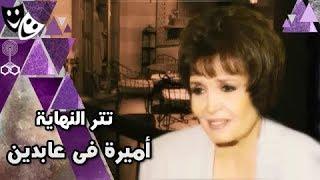 أميرة في عابدين: تتر النهاية .. هشام عباس