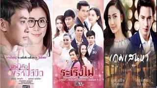 Upcoming Thai Lakorn 2017