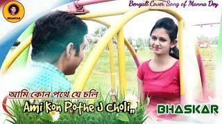 AMI KON POTHE J CHOLI।। আমি কোন পথে যে চলি।।Manna Dey।।Cover by Bhaskar Basu