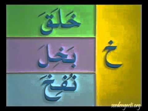 Kuran ı Kerim Öğreniyorum Kuran elifba dersi Hayri Küçükdeniz