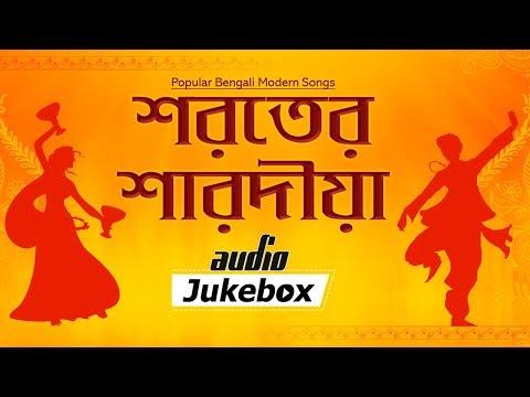 Xxx Mp4 Popular Bengali Modern Songs Sharater Saradiya Puja Special 2018 3gp Sex