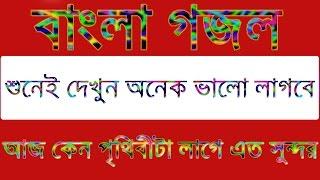 Aj Keno Pritibita Lage Eto Shundor(Bangla Gojol)