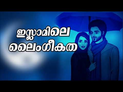 Xxx Mp4 Sex In Islam Islamic Sex Rules New Malayalam Islamic Speech Mathaprabhashanam 3gp Sex