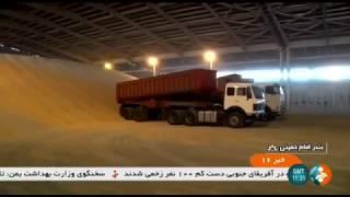Iran New Infrastructures projects, Imam Khomeini port زيرساخت هاي جديد بندر امام خميني ايران