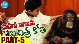 Sahasa Baludu Vichitra Kothi Full Movie Part 5 || Vijayashanti, Sarath Babu || Vidhya Sagar