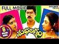 Download Video Download Subhalagnam Telugu Full Length Movie || Jagapati Babu, Aamani, Roja 3GP MP4 FLV