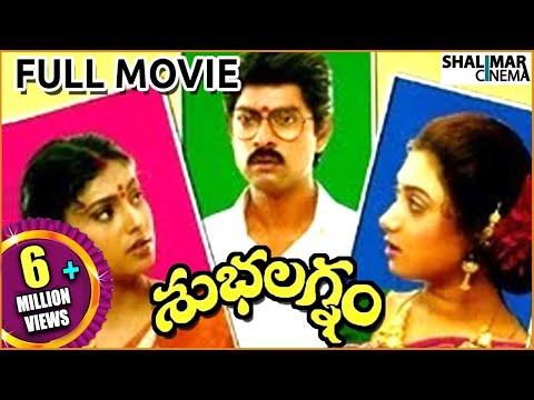 Xxx Mp4 Subhalagnam Telugu Full Length Movie Jagapati Babu Aamani Roja 3gp Sex