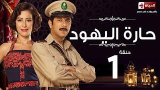 مسلسل حارة اليهود HD - الحلقة الأولى  - منة شلبى واياد نصار - Haret El-Yahoud Eps 01