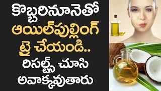 What Is Oil Pulling? | How To Do? | Health Benefits Of Oil Pulling | Coconut Oil | VTube Telugu