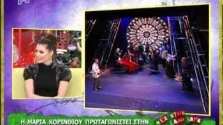 gossip tv gr korinthiou ALPHA Full of Joy