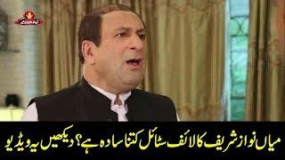 Nawaz Sharif ka Life Style kitna sada hai